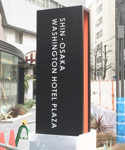 新大阪駅からの道順9